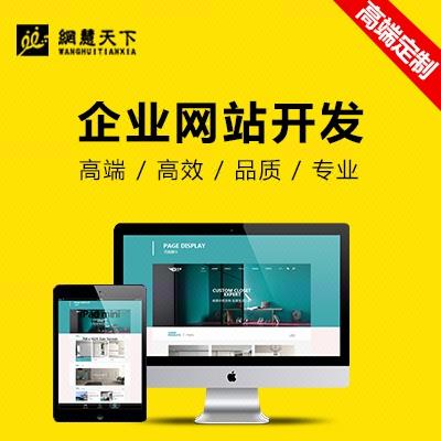 网站开发建设 电商行业解决方案 三级分销 微信开发 网站开发