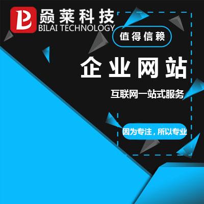 企业网站建设官网模版网站微信定制开发H5手机网站开发微信活动