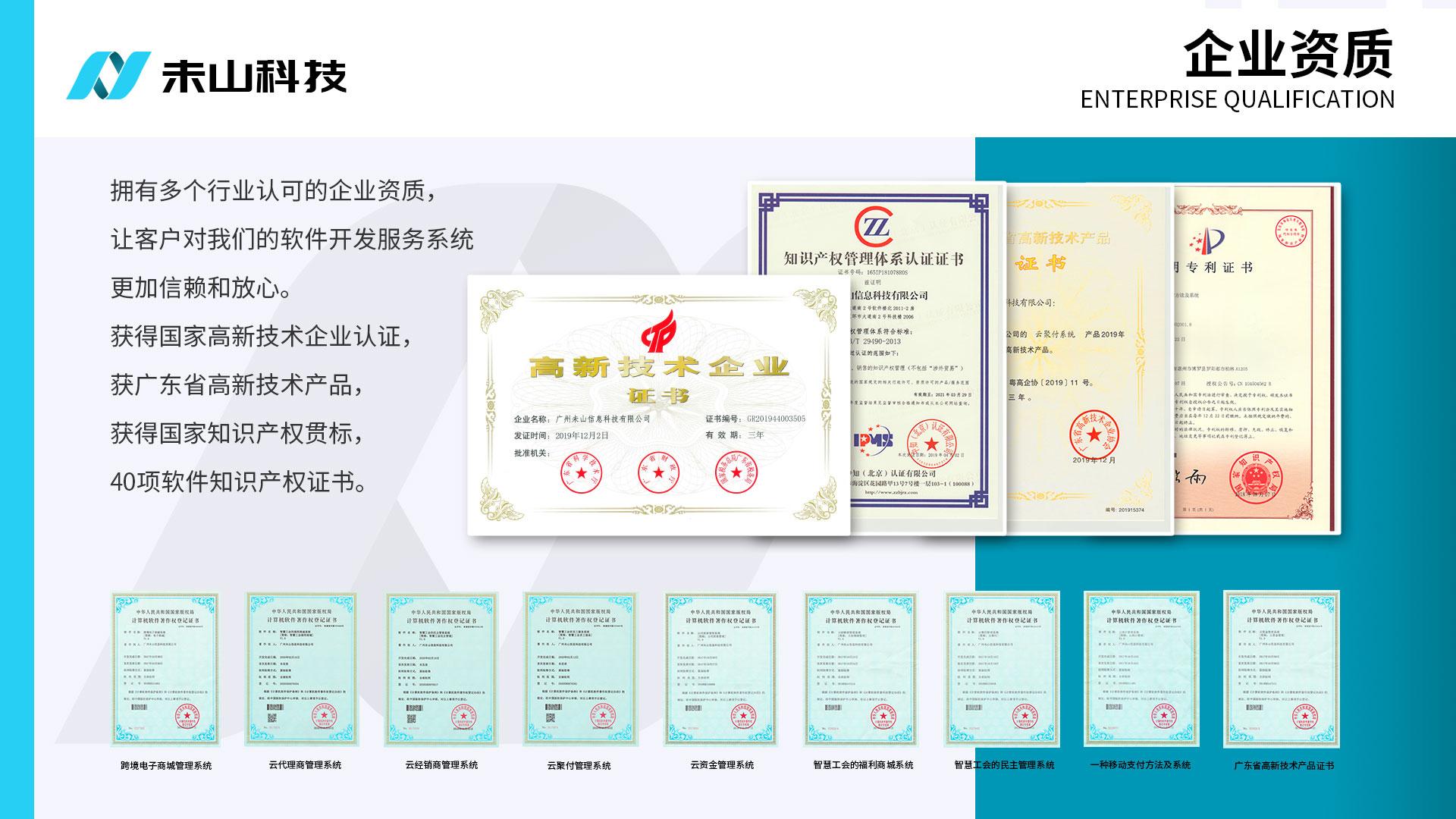 行业应用软件/银行软件/能源电力/房地产广告/互联网共享经济