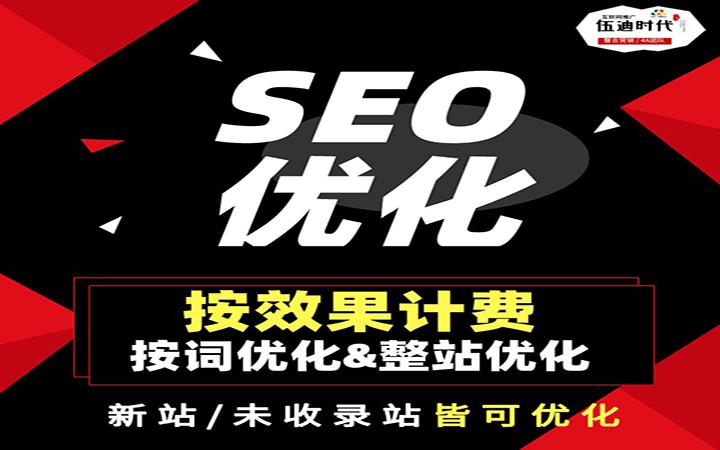 SEO优化关键词排名官网优化营销推广网络推广网络营销公司