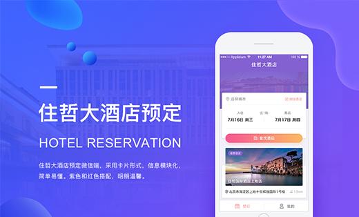 住哲大酒店预定app