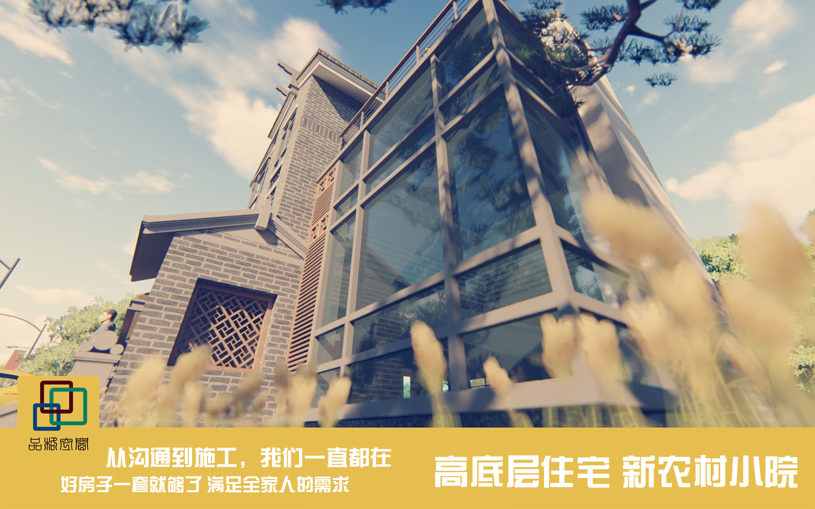 品格空间 新农村住宅 高底层楼房 自建农民房 小型民宿建筑群
