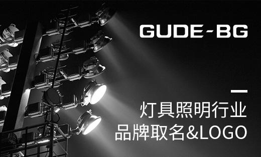 灯具行业-GuDe 高端品牌升级