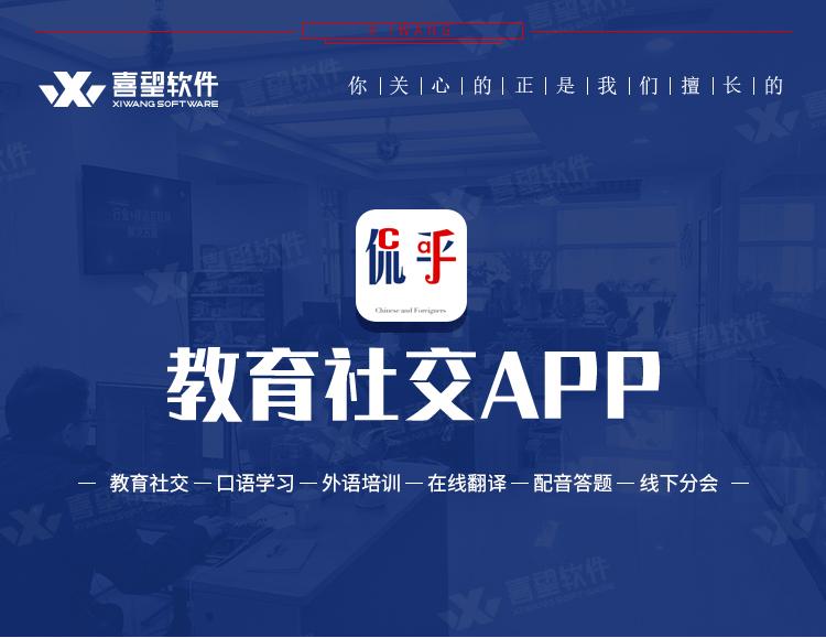 教育社交app/口语学习外语培训在线翻译/配音答题/成品开发