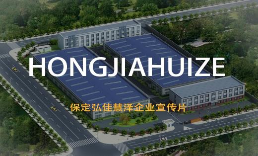 企业宣传片——鬼谷影视——工业制造业——弘佳慧泽企业宣传片