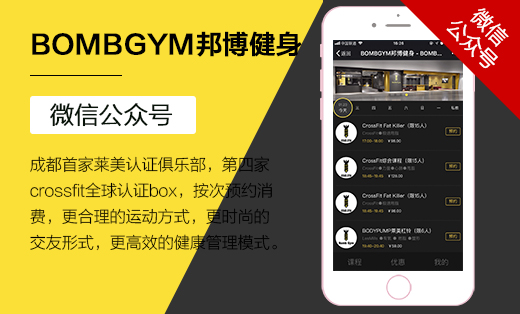 BOMBGYM邦博健身/微预约/预约课程
