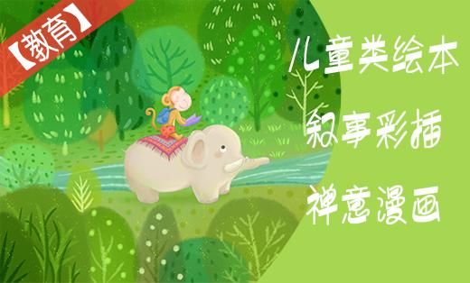 【教育】儿童绘本读物连环画插画