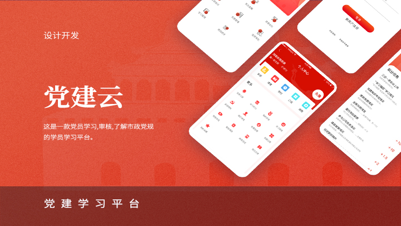 UI界面设计网页设计app界面设计小程序界面设计软件界面设计