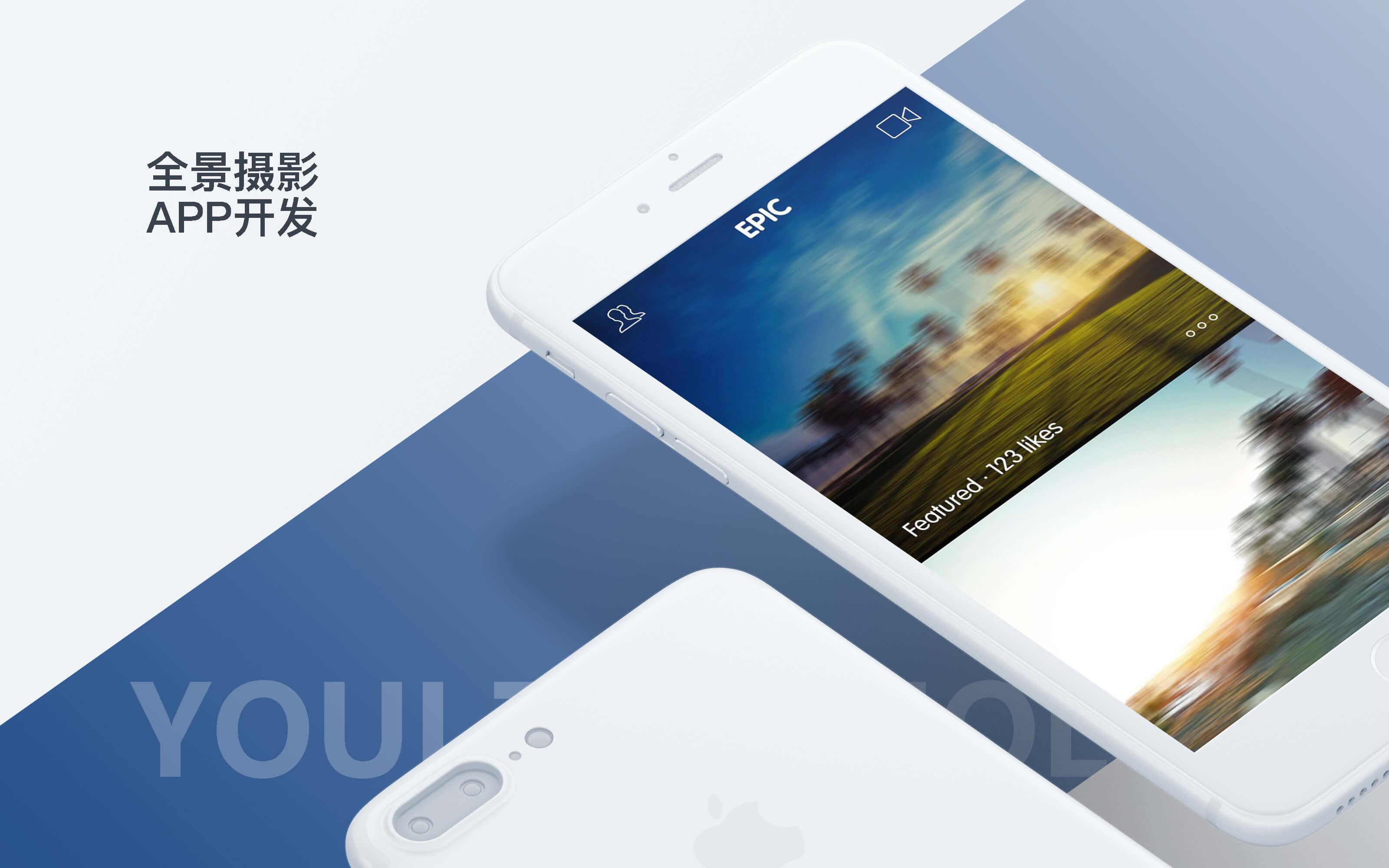 全景 app开发全景影像app全景摄影