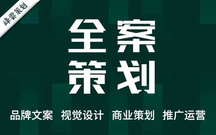 品牌广告语卖点提炼Slogan策划餐饮食品饮料百货酒品牌口号