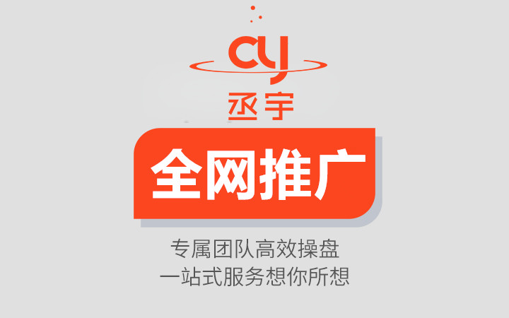 品牌公司门户网络网站整合营销软文SEO推广策划APP口碑宣传