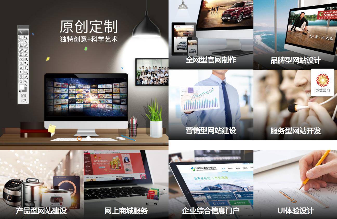 _公司企业网站建设官网响应式营销型网站定制开发制作设计商城手机17