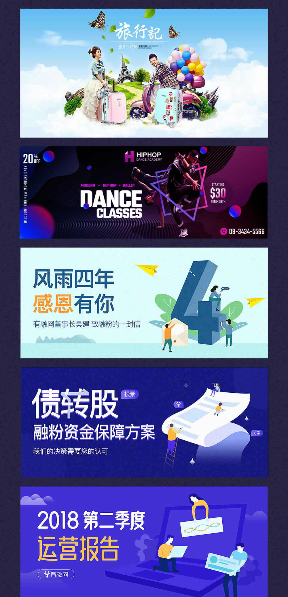 _banner设计/淘宝天猫钻展图设计/海报设计/广告图设计3