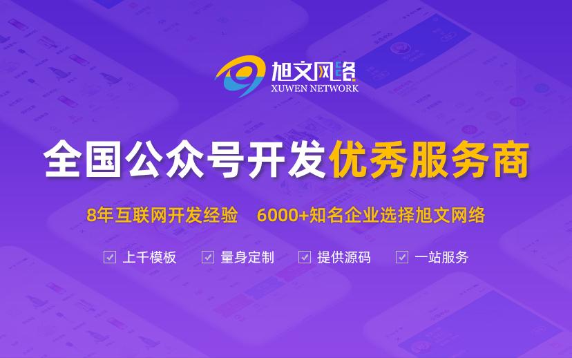 微信开发微信公众号平台微信小程序开发微信商城三级分销商城开发