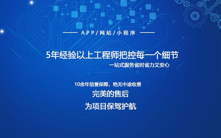 小程序开发|微信开发|公众号定制|h5开发|商城小程序