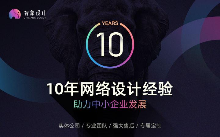 企业官网尊享版/网站建设/PC手机站微信三合一