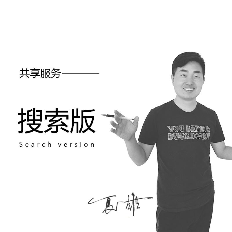 百度竞价360竞价SEO优化网站优化网站托管运营微信公众号运