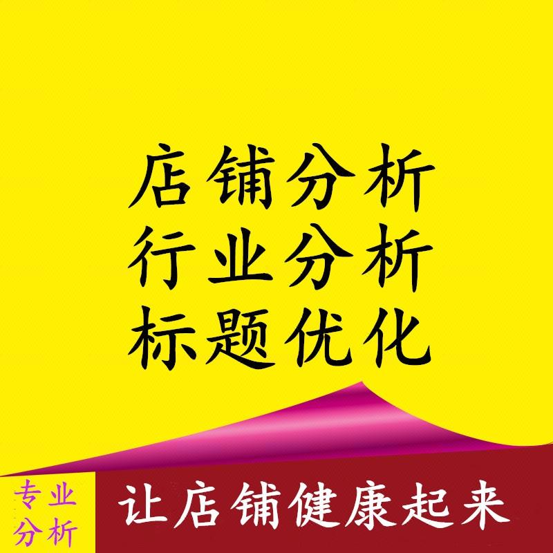 淘宝天猫京东店铺分析类目分析标题优化店铺运营方案找出店铺问题