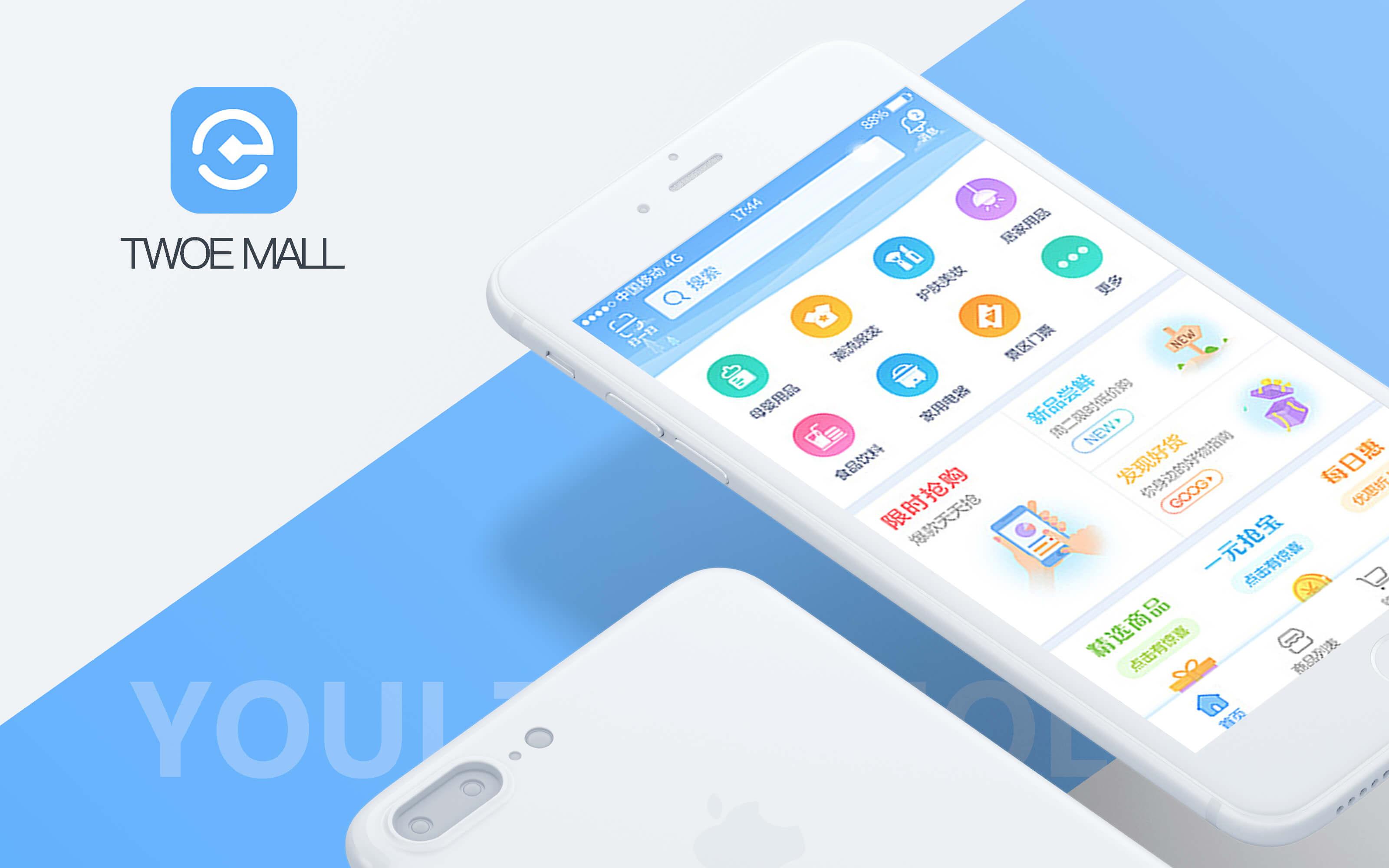 三级分销商城 app开发三级分销商城软件