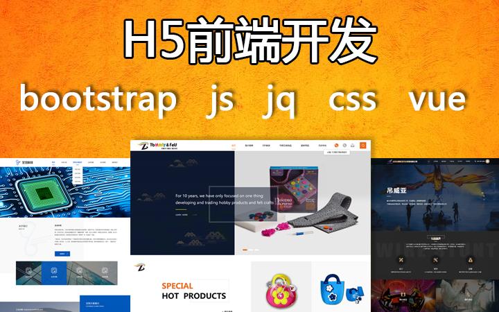 前端web开发/网站网页切图静态页/专题vue/响应式h5