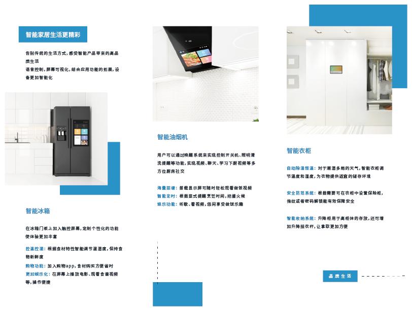 智能音箱软硬件开发整体解决方案IOS开发自动化控制电路设计