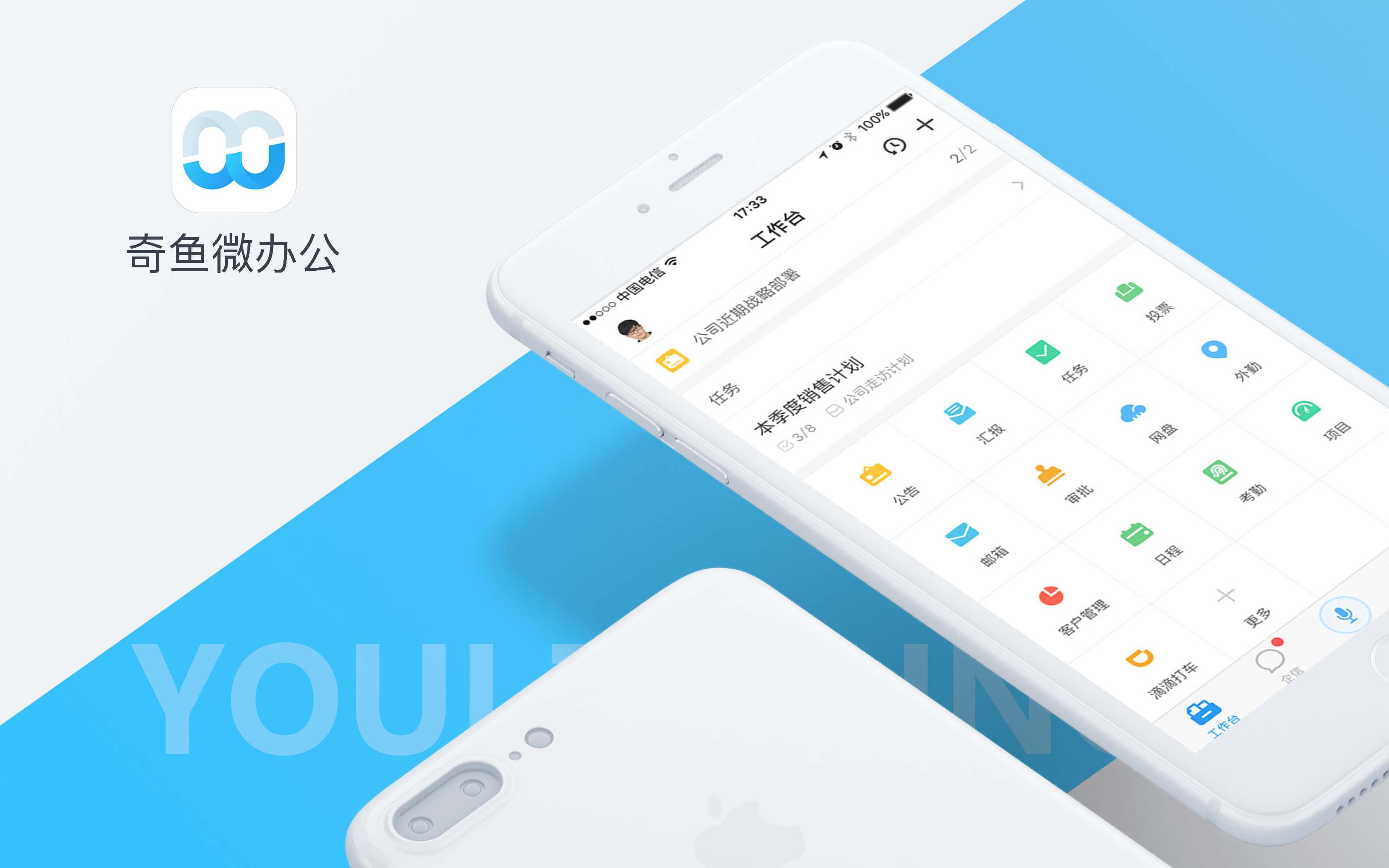 App 开发App定制开发App手机开发