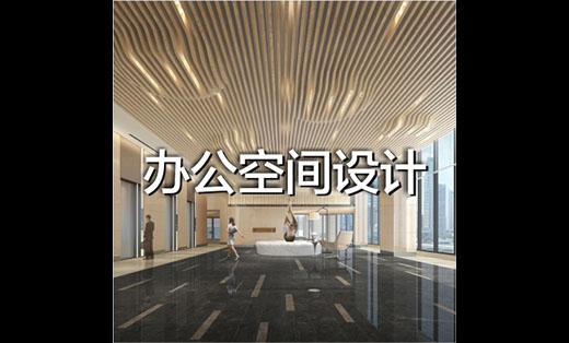 办公装修设计方案设计施工图设计案例