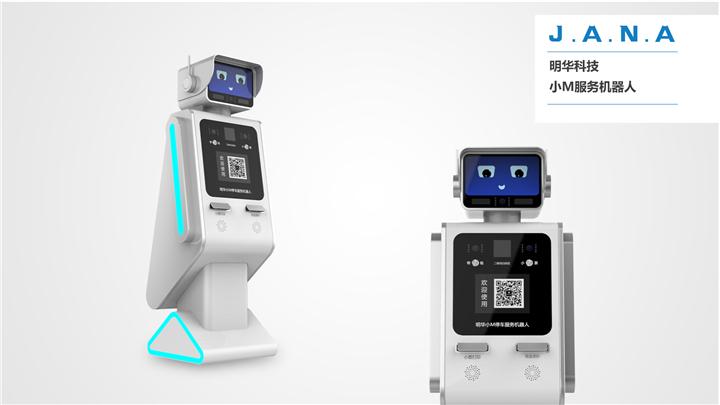 【智能硬件】服务机器人共享自助机设备外壳工业产品外观结构设计
