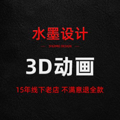 三维动画设计产品动画建筑漫游楼盘3D动画制作3D建模设计景观