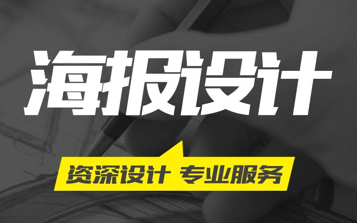 淘宝天猫京东阿里网页微店微商朋友圈详情页banner海报设计