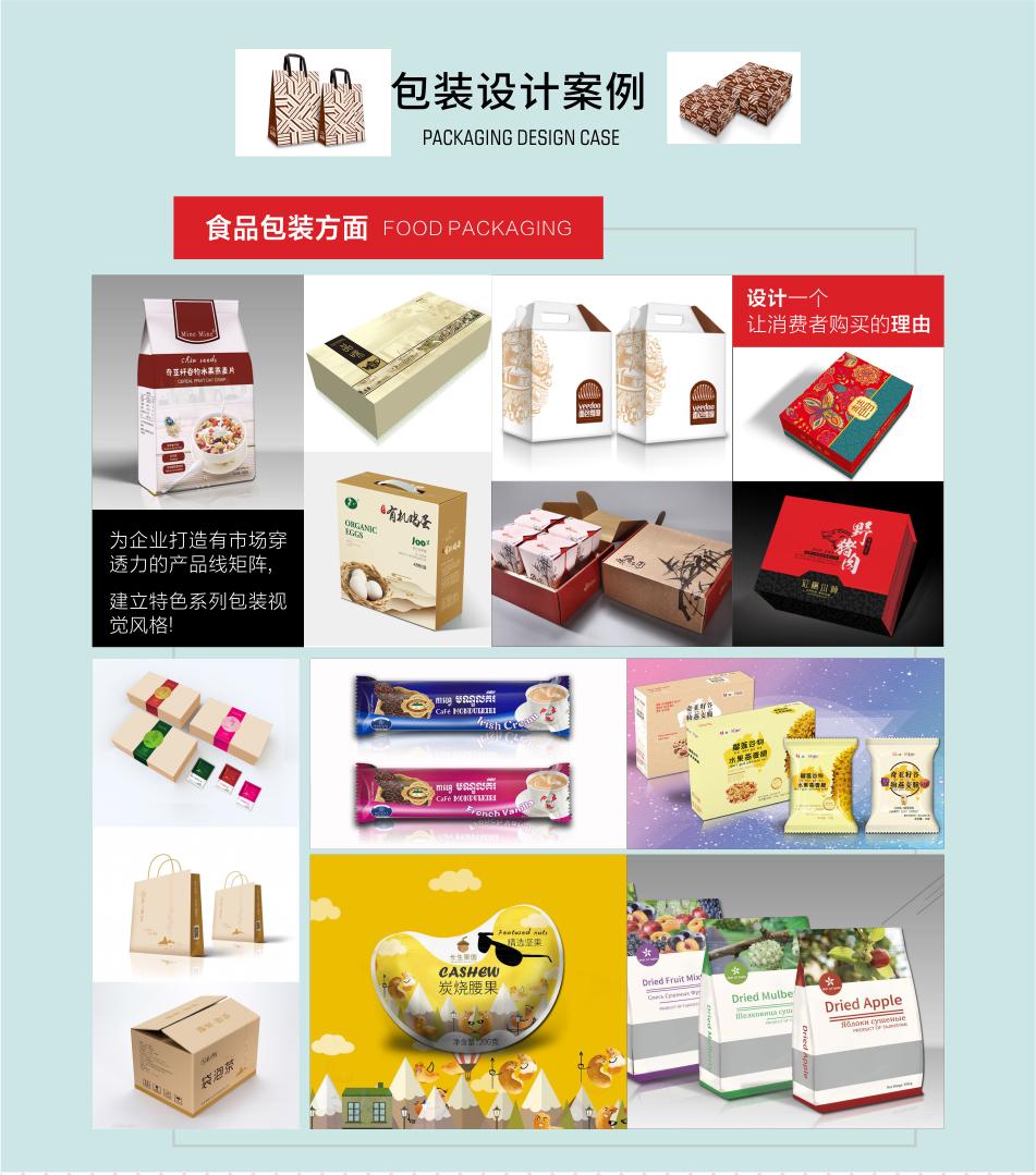 _产品包装设计/化妆品食品包装/茶叶盒瓶贴礼盒包装袋包装箱设计3