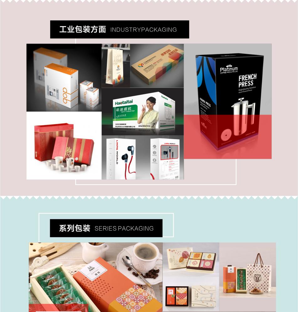 _产品包装设计/化妆品食品包装/茶叶盒瓶贴礼盒包装袋包装箱设计4