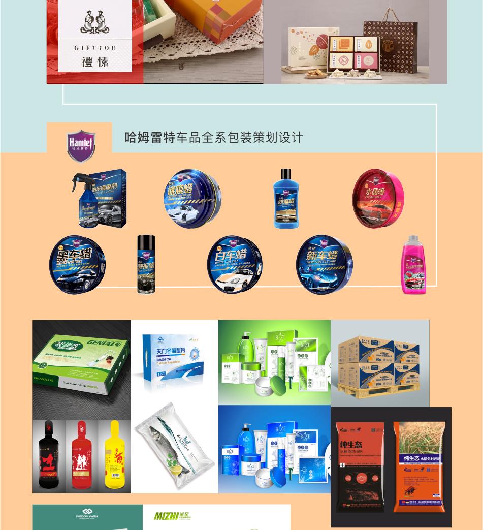 _产品包装设计/化妆品食品包装/茶叶盒瓶贴礼盒包装袋包装箱设计5