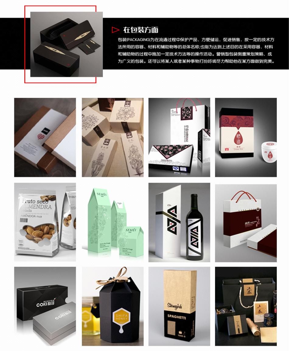 _产品包装设计/化妆品食品包装/茶叶盒瓶贴礼盒包装袋包装箱设计9