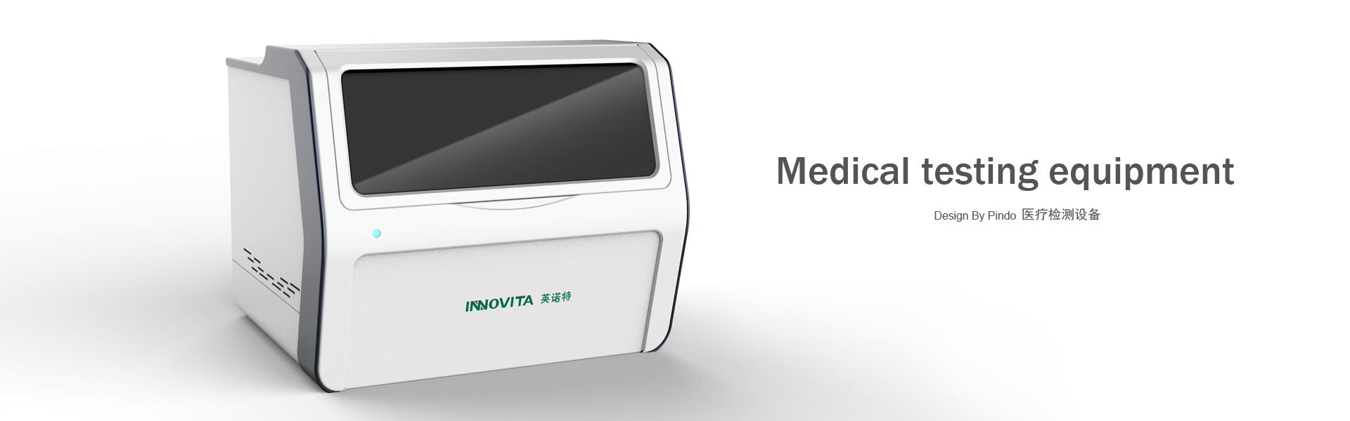 蛋白分析仪肠道运动机胸片架发药机小腿假肢医疗推车胰岛素笔设计