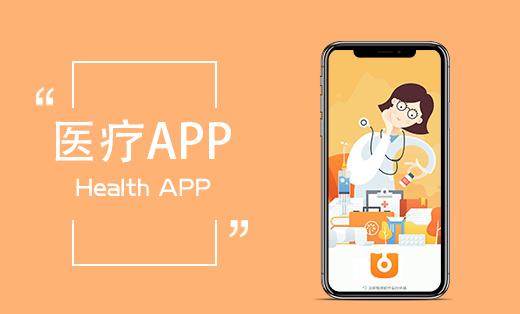 智慧医疗APP开发在线问诊预约挂号健康管理系统开发