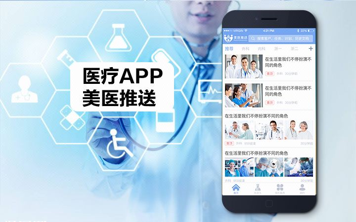 app开发 旅游商城APP 教育APP 医疗APP 定制开发