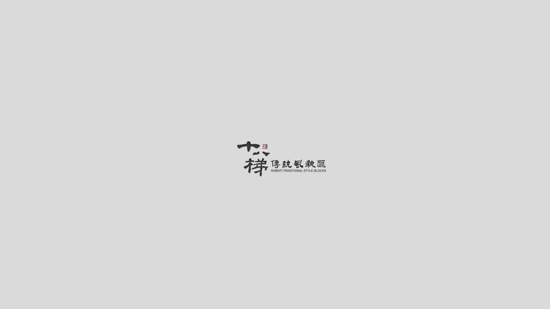 招商策划招商计划书餐饮行业旅游酒店休闲娱乐文化教育PPT撰写