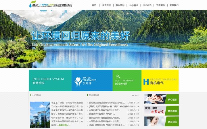 企业网站二次开发/网站建设公司/网页制作/网页设计/网站公司