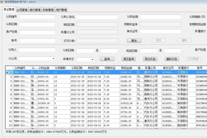 软件开发公司数据库小工具制作其它管理软件OA开发系统外包