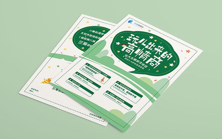 传单设计活动宣传人物介绍公司简介商品促销教育金融旅游房地产