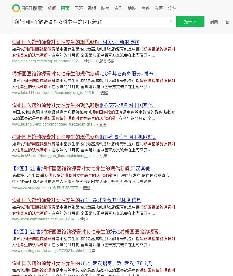 (品牌推广)润妍国医馆韵源膏(图11)