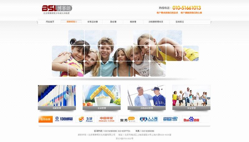 在线培训学校-培训机构平台-儿童教育-网站定制开发建设设计