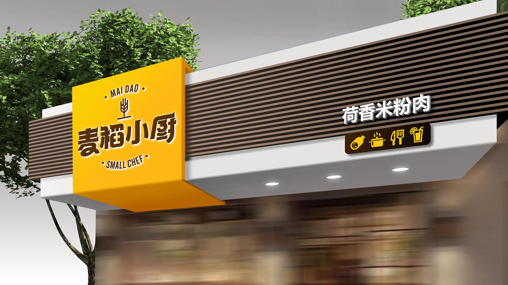 企业VI设计定制设计公司vi设计系统餐饮VIS升级设计 上海