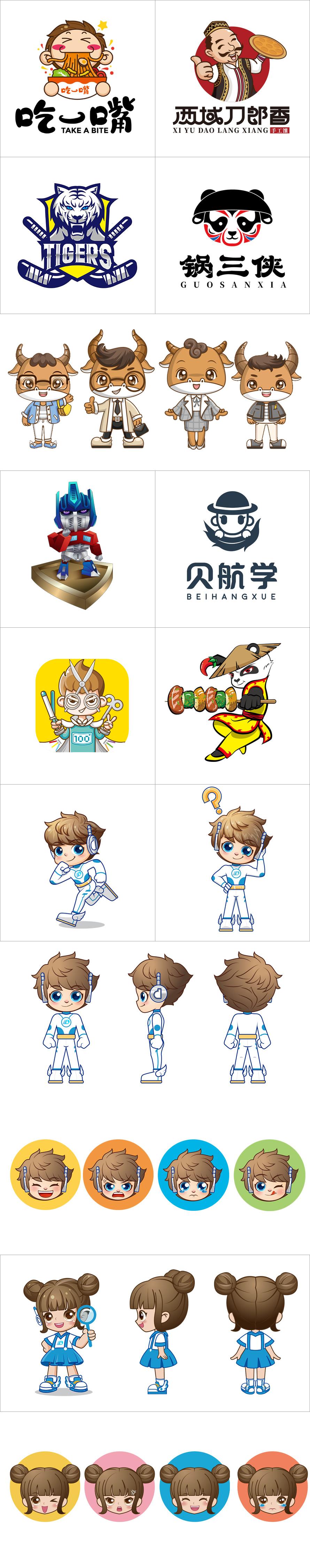 _手绘公司IP吉祥物卡通形象logo设计人物公仔设计插画可注册9