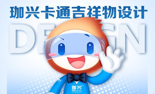 珈兴美食吉祥物设计