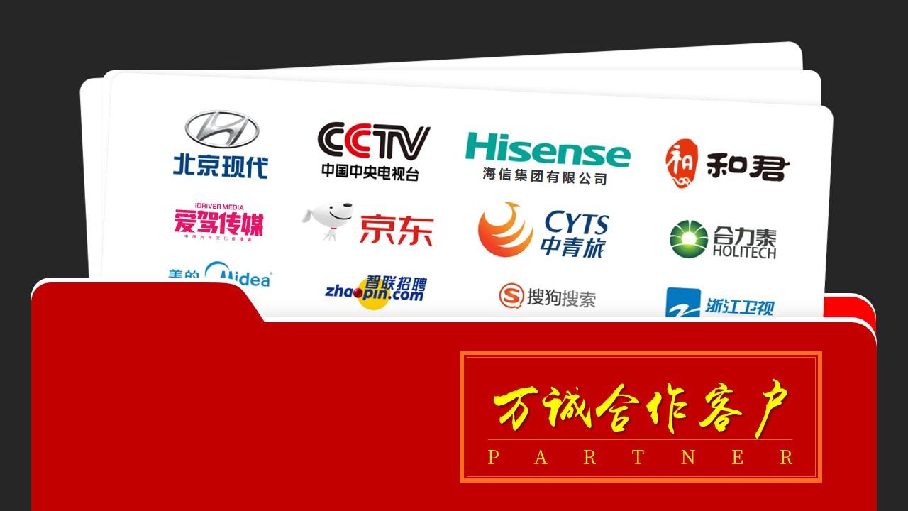 【资深文案】公司简介企业文化产品PPT美化制做/H5微信场景