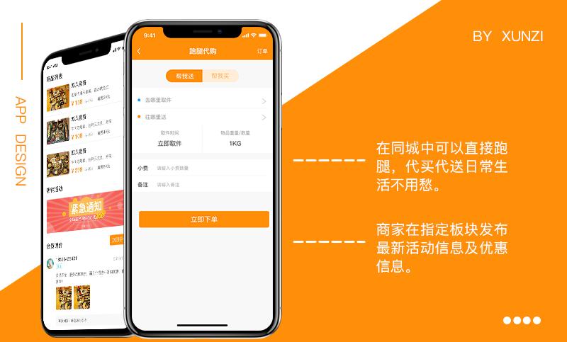 【同城服务】同城优惠 同城广告 推广营销 成品app