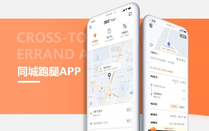 跑腿APP开发定制教育直播商城软件外卖配送电商原生安卓app