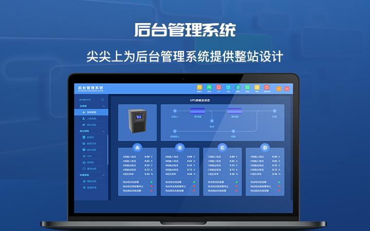 智能家电UI设计电子产品UI设计家用电器UI手机端UI设计